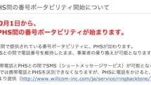 ウィルコムPHSと携帯各社のMNPは10月1日開始。SMSのやりとりも可能に