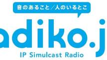 配信エリア制限を越えて聴ける radiko.jp プレミアム発表。月額350円(税別)で4月開始