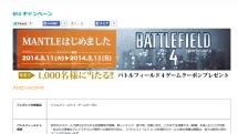 日本AMD、3月11日以降のKaveri APU購入者1000名へBF4をプレゼント?