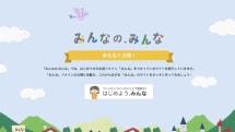 Google、「.みんな」ドメインの利用アイデアを募集。先着5000名に一年分利用券をプレゼント