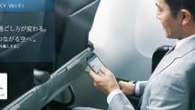 JAL が国内線で機内インターネット接続サービスを提供、価格は30分400円から