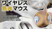 サンコーのEMS筋トレ機能つき筋肉マウスに無線モデル、『マッチョマン』など6モード切替