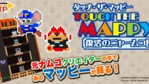 元ナムコのクリエイターが開発した新作『マッピー』、Android/iOS向けにリリース
