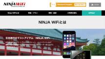 訪日外国人向けルーターレンタル「NINJA WiFi」、三重県の観光案内所でレンタル開始。その場で申込み・受取り可能