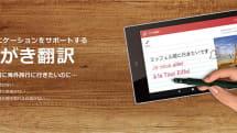 手書き文字を自動翻訳!ドコモ製Androidアプリ『てがき翻訳』を正式リリース