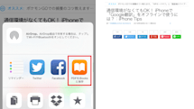 画面キャプチャーは読みにくい? ウェブはPDF化して「iBooks」で閲覧しよう:iPhone Tips