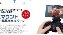 Xperia用PS4パッド固定具のモニターをソニーが募集開始。1000人限定で5月20日まで