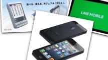9月21日のできごとは「iPhone 5発売」「LINEモバイル一般販売開始」ほか:今日は何の日?