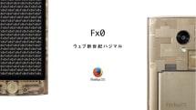 スマホ向けFirefox OS開発終了が正式に発表、2.6が最終版に。今後はスマートテレビなどIoT向けにシフト