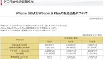 ドコモがiPhone 6 / 6 Plus価格発表、iPhone 6は7万3872円〜、6 Plusは8万6832円〜。下取り最大4万3200円引き