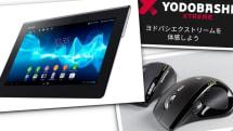 9月15日のできごとは「Xperia Tablet S発売」「ヨドバシエクストリーム開始」ほか:今日は何の日?