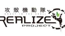 攻殻機動隊の世界を現実化!モノづくりイベントが渋谷ヒカリエで2月11日開催。REALIZE PROJECT the AWARD