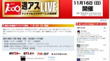 11月16日、秋葉原で「週アスLIVE」開催。創刊1000号記念しAppBankとリアルイベント