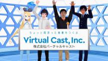 株式会社バーチャルキャスト設立、VR・VTuberの総合プラットフォームを推進