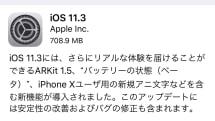 iOS 11.3公開。電池状態表示、AR機能強化、新アニ文字など新機能多数。個人情報使用の通知機能など