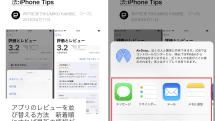 iPhone純正アプリは「共有」メニューで10倍便利に。よく使う機能は前方に置こう:iPhone Tips