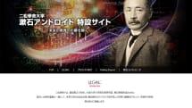 夏目漱石を再現して講義を行う「漱石アンドロイド」が12月10日に一般公開