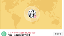大阪地震、被災地にFacebookを使って募金する方法(世永玲生)