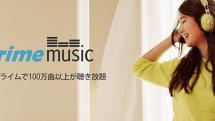 プライム会員がさらにおトクになるAmazon Prime Music開始。年3900円のプライム会員なら100万曲以上が聴き放題