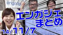 動画:レノボが国内スマホ参入の兆し、Moto360発売の可能性:Engadget 週刊 RoundUp:10/30~11/05