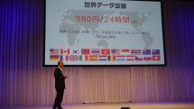 au、1日980円で使える「世界データ定額」発表。海外でも日本のデータ定額プランを利用可能