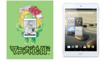 Acer Iconia A1-830 マンガロイド発表。4:3 IPS 液晶採用、「ベルばら」コラボの漫画用Android タブレット