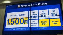 「MVNOおじさん」でもお得なiPhone向け格安SIM、月1500円で容量制限なし:週刊モバイル通信 石野純也