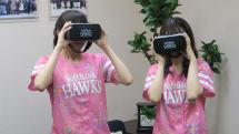 VRゴーグルで新感覚の野球観戦。新しい観戦スタイルは定着するか