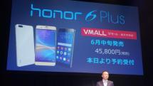 速報:ファーウェイが honor6 Plus 日本発売。デュアル8MPカメラで撮影後ピント合わせ可能。税別4.5万円