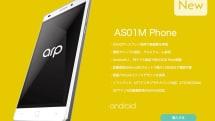 3GB RAM搭載で2万円ちょっとのSIMフリースマホ「AS01M」発売。ドコモのプラチナバンドにも対応