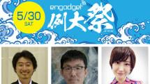 Engadget 例大祭『ワクワクする宇宙』トークセッション開催、HAKUTO x ARTSAT x 宇宙女子 #egfes