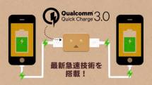 今度のダンボーグッズはQuick Charge 3.0対応カーチャージャー。先着500個は1280円で販売