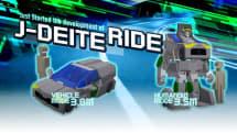 車に変形する乗用人型ロボットが2017年に完成予定。J-deite計画大詰めに向け、アスラテックなど3社が量産化視野のLLP設立