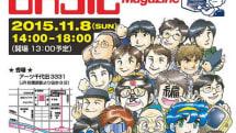 マイコンBASICマガジン(ベーマガ)イベントのチケットは8月14日発売、3000円から