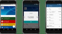 見えてこない日本版「Android Pay」の勝算、おサイフケータイと共存できるのか:週刊モバイル通信 石野純也