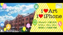 9月22-24日のiPhoneケース展にフォーカルポイントが出展。骨伝導イヤホンなど特価販売