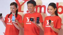 Y!mobile 8月1日開始、STREAM S、DIGNO T発表。Yahoo!でマイル貯まる。格安SIMとの違いはサポート