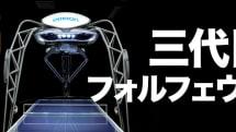 動画:オムロンの卓球ロボ「フォルフェウス」(3代目)と対決。AI搭載で人も機械も上達するマシンへ