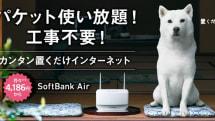 工事不要の家庭用インターネットサービスSoftBank Air 提供開始。下り最大110Mbps、パケット制限なし