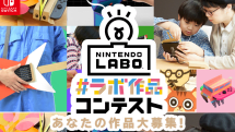 Nintendo Laboを使った「ラボ作品コンテスト」開催中。夏休みの自由研究におススメ