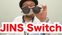 プレゼント:一瞬でサングラスになるメガネ、JINS Switch最新モデルを抽選で1名に。応募締切は4月30日