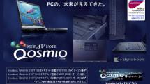 2004年の今日、初のQosimoブランドAVノート「dynabook Qosmio E10/1KLDEW」が発売されました:今日は何の日?