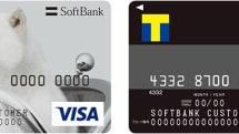 Visa加盟店で使える「ソフトバンクカード」開始。プリペイド&自動チャージ、Tポイント提携