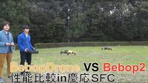 最新ドローンの性能は先代に比べてどう違う?「Bebop2 vs BebopDrone」新旧バトルを慶應SFCで敢行【動画】