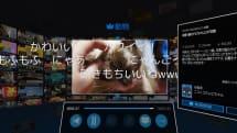 VRヘッドセットGear VR用ニコニコ視聴アプリ『niconicoVR』公開。廃人養成機能「手元ウォッチ」搭載