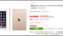 iPad mini 3の特価で128GB版が5万円割れ。ソフマップとビックカメラが突然実施