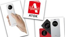 11月8日のできごとは「RICOH THETA発売」「ATOK Passport開始」ほか:今日は何の日?