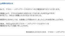 『ASCII.jp』が復活。Anonymousによるイルカ漁抗議のDDoS攻撃から1週間