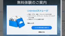 「人類最後の希望」Amazon Drive無制限プランが米国で終了。日本版はどうなる?