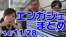 動画:VRグラス、没入感のOculusか既存コンテンツ利用容易なソニーか:Engadget 週刊 RoundUp:11/20~11/26